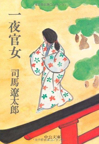 一夜官女 (中公文庫)