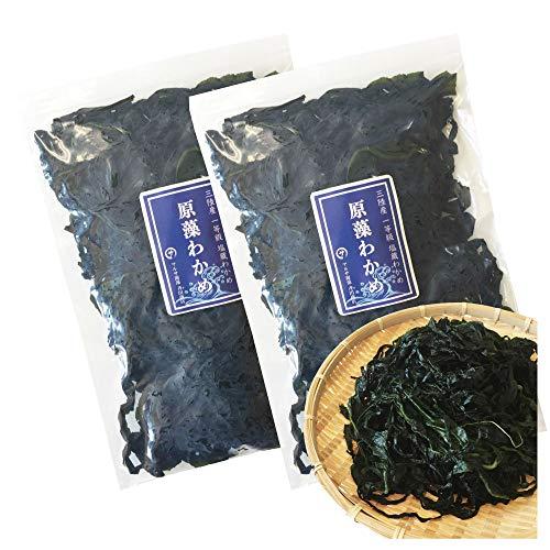 わかめ 三陸産 国産 400g (200g×2袋) 原藻 塩蔵わかめ 肉厚 減塩