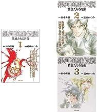 銀河英雄伝説 英雄たちの肖像 [コミック/トクマコミックス] 1-3巻 新品セット