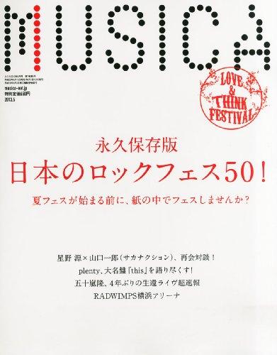 MUSICA (ムジカ) 2013年 06月号 [雑誌]