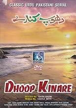 Dhoop Kinare ( Urdu Play -2dvd Set)