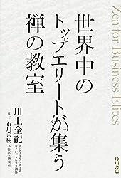 『世界中のトップエリートが集う禅の教室』(KADOKAWA)
