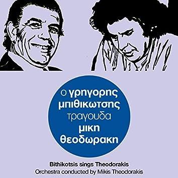 O Grigoris Bithikotsis Erminevi Miki Theodoraki