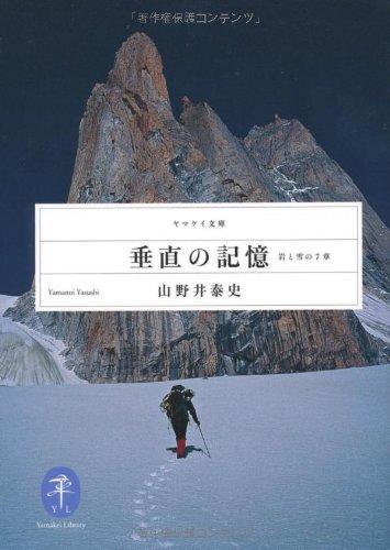 垂直の記憶 (ヤマケイ文庫)