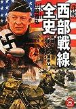 詳解 西部戦線全史―死闘!ヒトラー対英米仏1919‐1945 (学研M文庫)