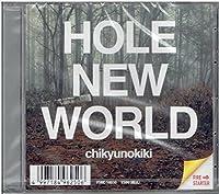 Hole New World 地域・生産限定盤