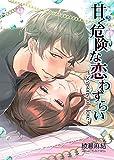 甘く危険な恋わずらい ~Seasons of love~ (TL ボンボンショコラ文庫)