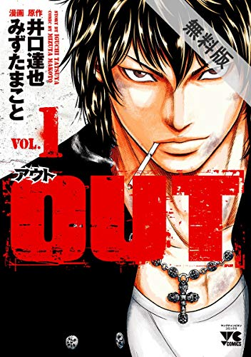 OUT 1【期間限定 無料お試し版】 (ヤングチャンピオン・コミックス)