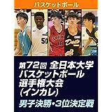 第72回全日本大学バスケットボール選手権大会(インカレ) 男子決勝・3位決定戦