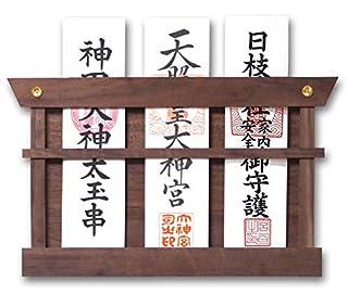 日本インソール 簡易 神棚 ( 札差し お札立て ) ウォールナット 日本製 30×20cm 置き 壁掛け 兼用