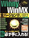 Winny & WinMX全バージョン使い分け完璧テクニック―ウイルス完全シャットアウト!