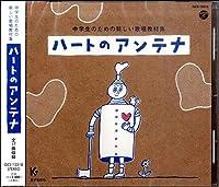 ハートのアンテナ (<CD>)