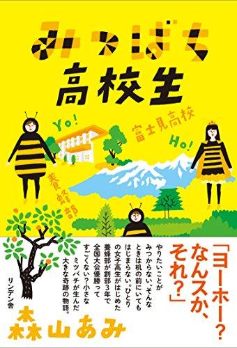 みつばち高校生 富士見高校養蜂部物語