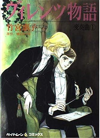 変奏曲 1 ヴィレンツ物語 (Paper moon comics)
