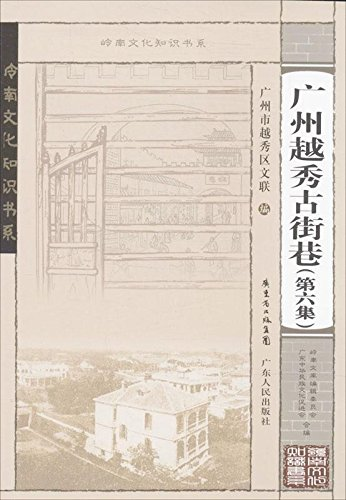 Lingnan cultural knowledge book series: Guangzhou Yuexiu ancient streets (sixth set)(Chinese Edition