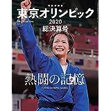 【完全保存版】 東京オリンピック2020総決算号 熱闘の記憶 (スポーツマガジン 2021年 09月号 増刊)