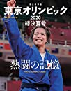 【完全保存版】 東京オリンピック2020総決算号 熱闘の記憶