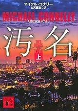 ボッシュ・シリーズ第二十作『汚名』に息を呑む!