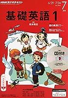 NHKラジオ 基礎英語1CD付き 2015年 07 月号 [雑誌]