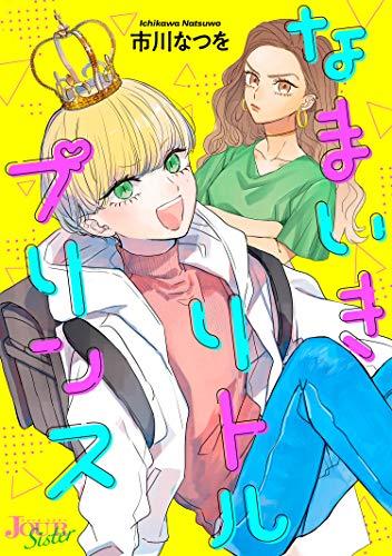 なまいきリトルプリンス : 1 (ジュールコミックス)
