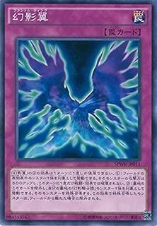 遊戯王カード SPWR-JP011 幻影翼 ノーマル 遊戯王アーク・ファイブ [ウィング・レイダーズ]