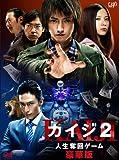 カイジ2 人生奪回ゲーム 豪華版[DVD]