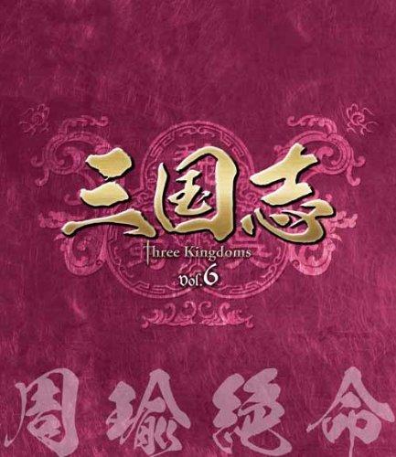 三国志 Three Kingdoms 第6部-周瑜絶命-ブルーレイvol.6(Blu-ray Disc)
