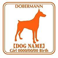 ドーベルマン ステッカー Eパターン グッズ 名前 シール デカール 車 自動車 オリジナル くるま car カー 犬 いぬ イヌ シルエット リア アクセサリー バイク スーツケース(ブラウン)
