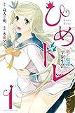 ひめドレ ~姫と奴隷の学園生活~(1) (マガジンポケットコミックス)
