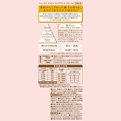 『ファーファファインフレグランス柔軟剤アムール』