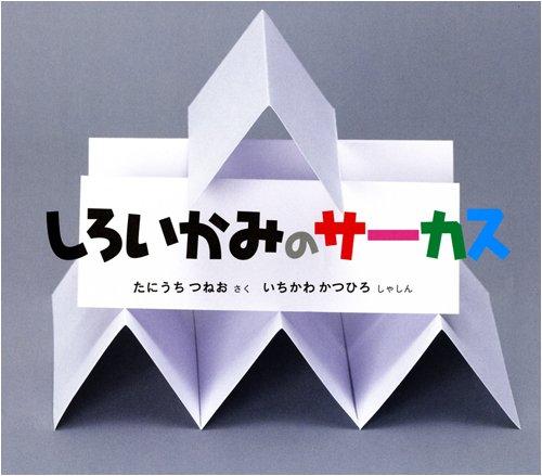 しろいかみの サーカス (幼児絵本ふしぎなたねシリーズ)