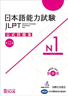 Jlpt N1 Japanese-Language Proficiency Test Official Book Trial Examination Questions 2nd Edition