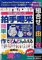 ごりっぱシリーズ Vol.5「拍手喝采」