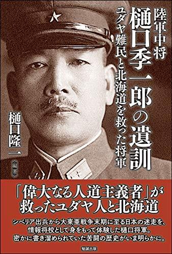 陸軍中将 樋口季一郎の遺訓ーユダヤ難民と北海道を救った将軍