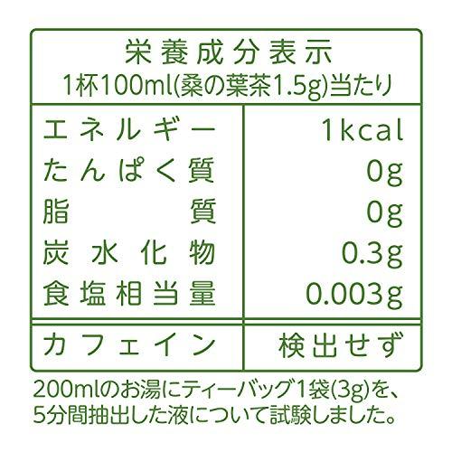 山本漢方製薬桑の葉茶100%3gX20H