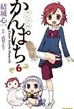 かんぱち (6) (IDコミックス REXコミックス)
