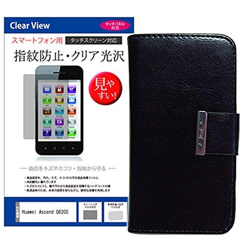 メディアカバーマーケット Huawei Ascend G620S[5インチ(1280x720)]機種用 【手帳型 レザーケース 黒 と 指紋防止 クリア 光沢 液晶保護フィルム のセット】 スライド式