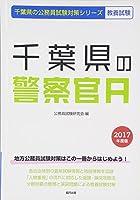 千葉県の警察官A 2017年度版 (千葉県の公務員試験対策シリーズ)