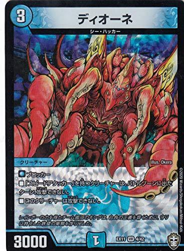 デュエルマスターズ DMEX11 4/42 ディオーネ (VR ベリーレア) Wチームドッキングパック チーム銀河&チームボンバー (DMEX-11)
