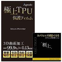【画面保護フィルム+カメラレンズ保護フィルム】極上 TPU フィルム 透過率99.9% 衝撃吸収 iPhone アイフォン Agrado (iPhone Xs Max)
