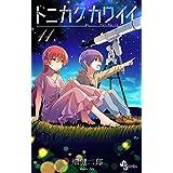 トニカクカワイイ コミック 1-11巻セット [コミック] 畑健二郎