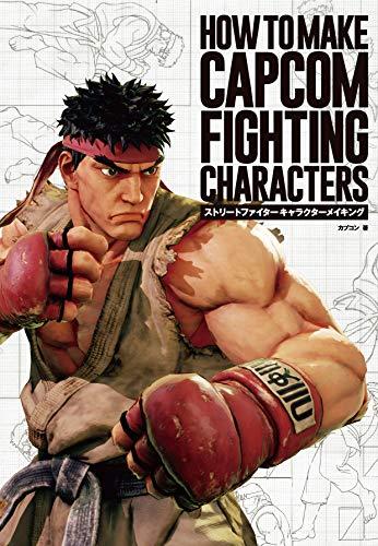 ストリートファイター キャラクターメイキング-HOW TO MAKE CAPCOM FIGHTING CHARACTERS