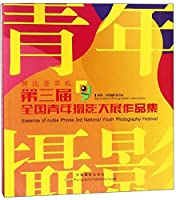 The 3rd National Youth Photography Exhibition Collection(Chinese Edition)