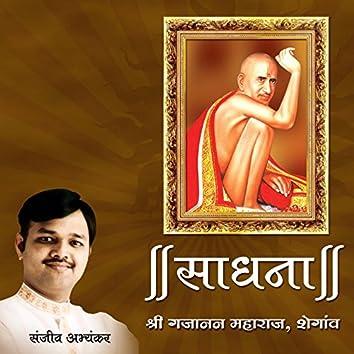 Sadhana - Gajanan Maharaj – Shegaav