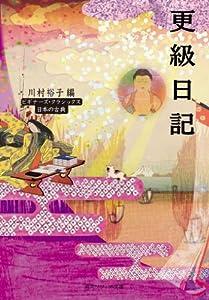 ビギナーズ・クラシックス 日本の古典 9巻 表紙画像