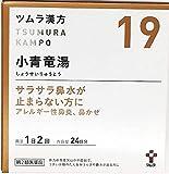 【第2類医薬品】ツムラ漢方小青竜湯エキス顆粒 48包