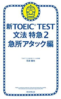 [花田徹也]の新TOEIC TEST 文法特急2 急所アタック編