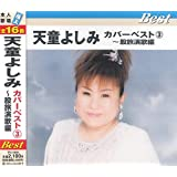天童よしみ カバーベスト 3 TFC-16004