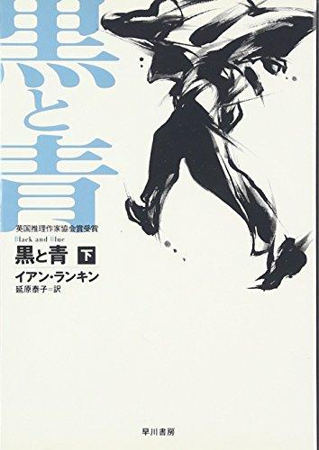 黒と青〈下〉 (ハヤカワ・ミステリ文庫)
