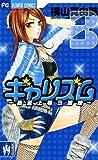 ギャリズム(3) (フラワーコミックス)